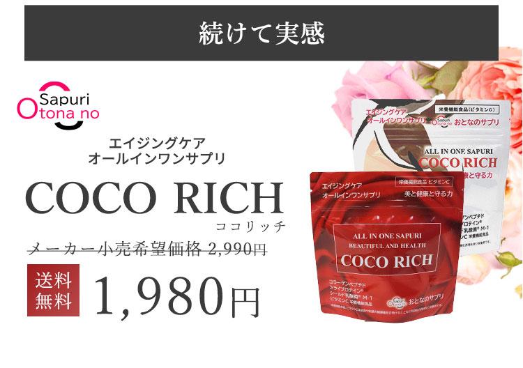 おとなのサプリ 濃密 コラーゲン3000 乳酸菌 プロテイン ビタミンC ココリッチ 1袋 粒タイプ 美と健康 エイジングケア オールインワンサプリ 送料無料 お得