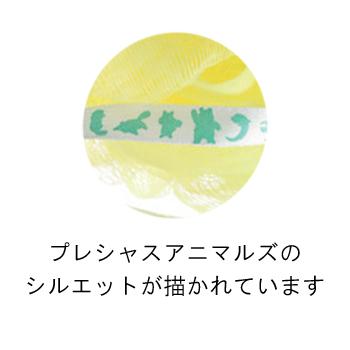 ウォッシュボールプレシャスアニマルズ【入数300個】