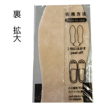 スリッパ使い捨て中敷き袋入S−P−7【入数3000足】