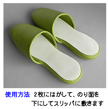 スリッパ使い捨て中敷き袋入S−P−1T【入数1500足】