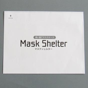 21591 マスクケース(マスクシェルター)【入数2000枚】
