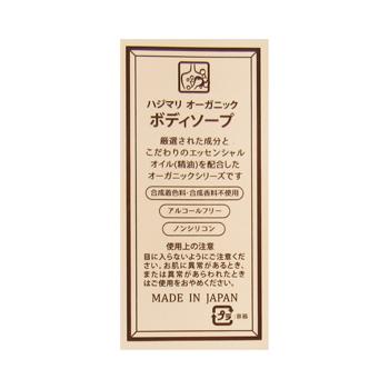 ハジマリオーガニック ボディソープ2L【入数8個】
