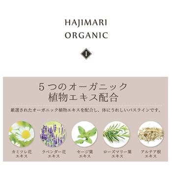 ハジマリオーガニック シャンプー2L【入数8個】