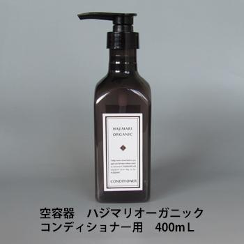 ハジマリオーガニック コンディショナー2L【入数8個】
