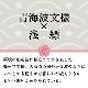 かさね ハブラシL-2M-3.5g クリア【入数1000本】