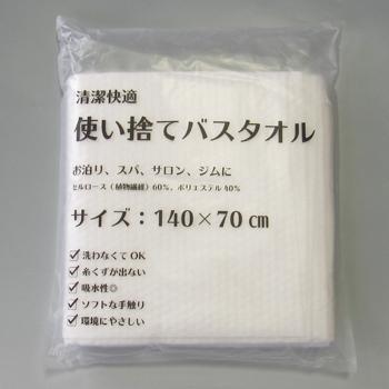 使い捨てバスタオルECO-70140【入数120個】