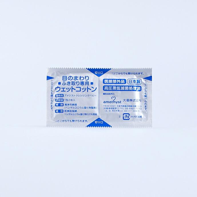 アイコットン40 | 目のまわりの清浄に 日本製
