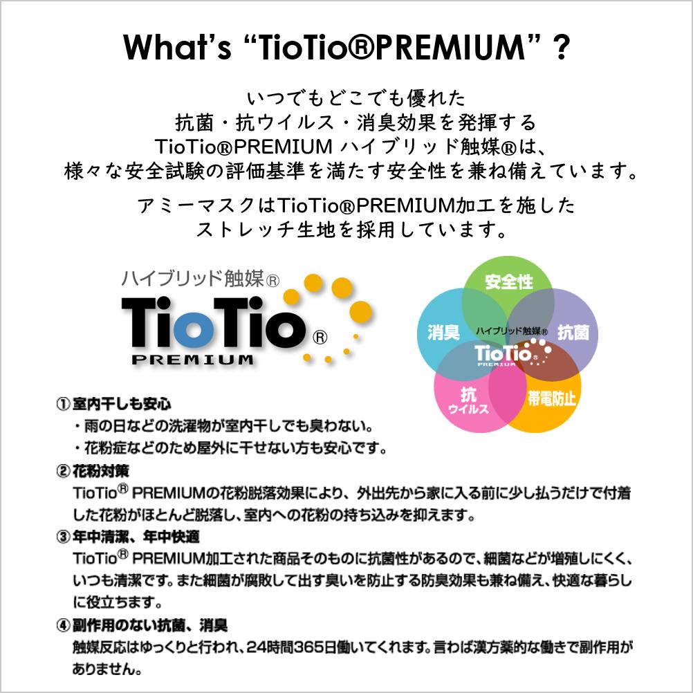 〇〇ダブルパール付き〇〇 抗菌・抗ウイルス アミーマスク TioTio(R)PREMIUM