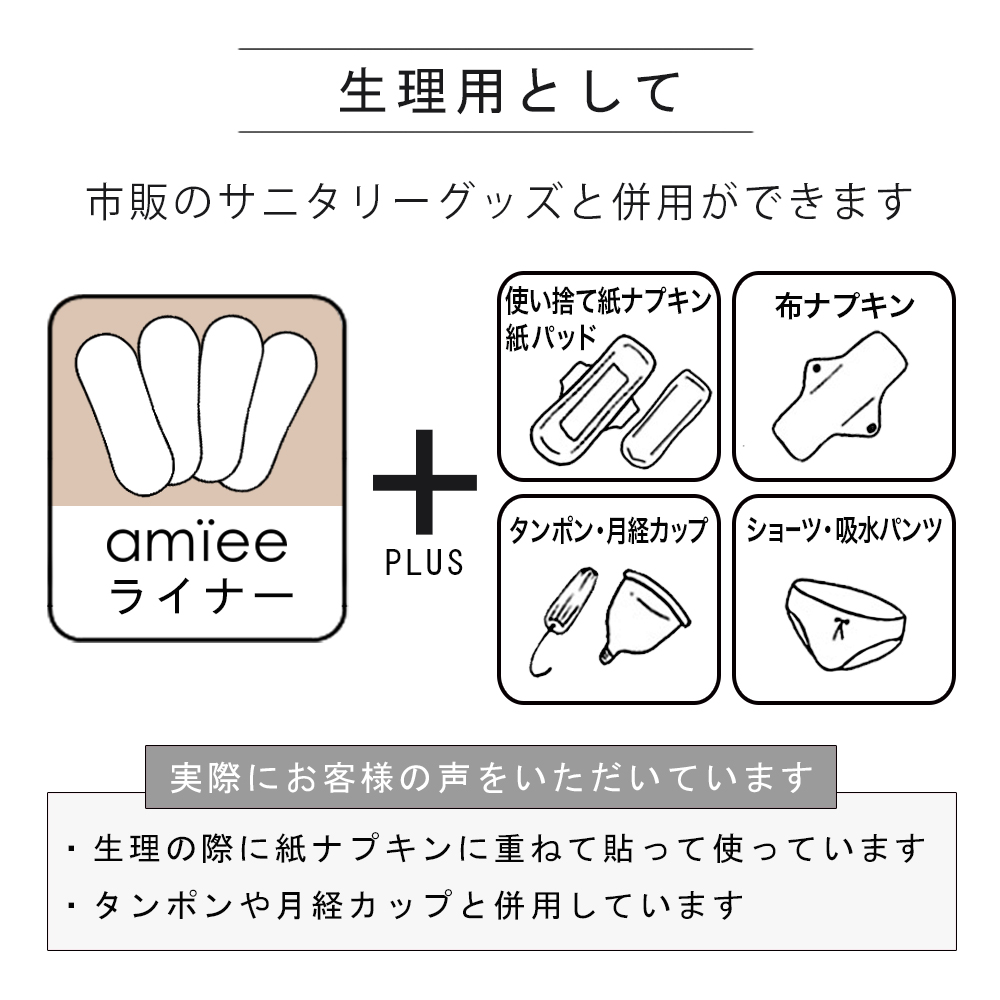 【OUTLET】アミーライナー(布製)使い捨ておりものシート・ナプキン