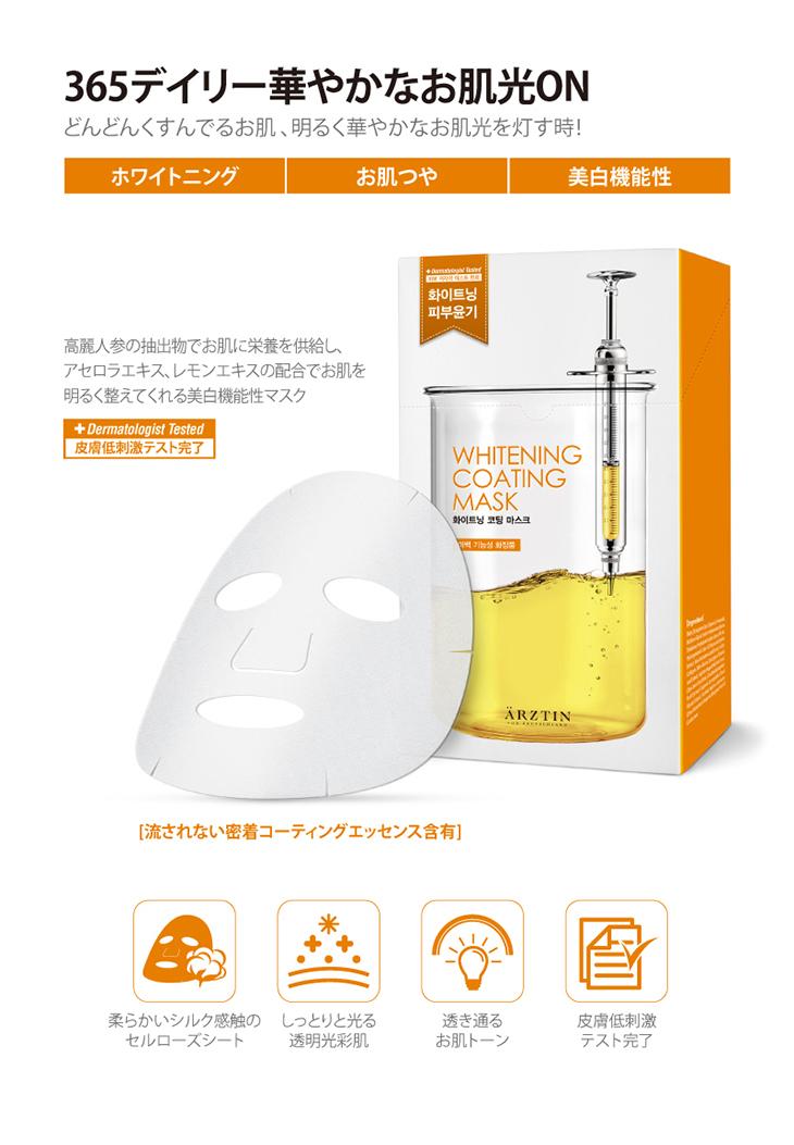 エルツティン ホワイトニングコーティングマスク&アクアコーティングマスク<各10枚入>