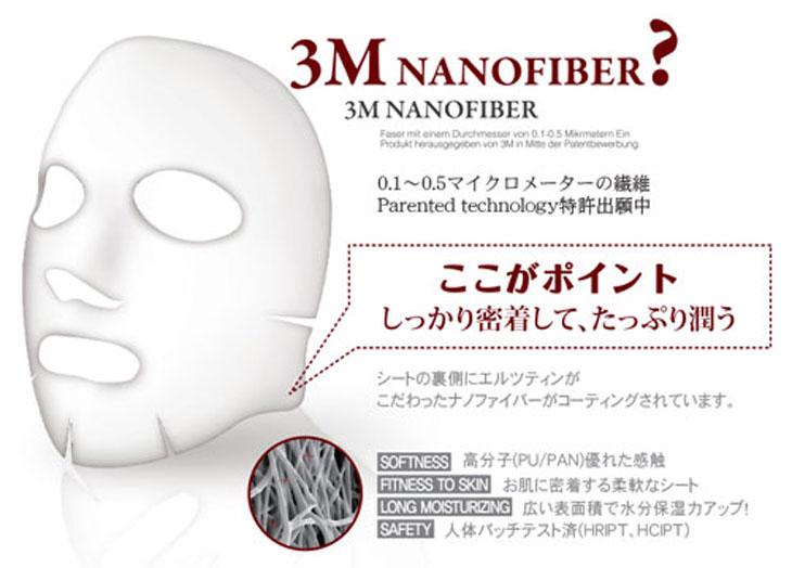 エルツティン リジェネレイティブ ナノファイバーマスク < 4枚入り >