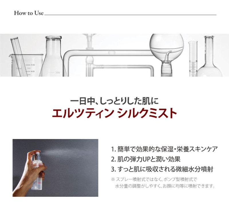エルツティン シルク ミスト+シルク クリーム セット