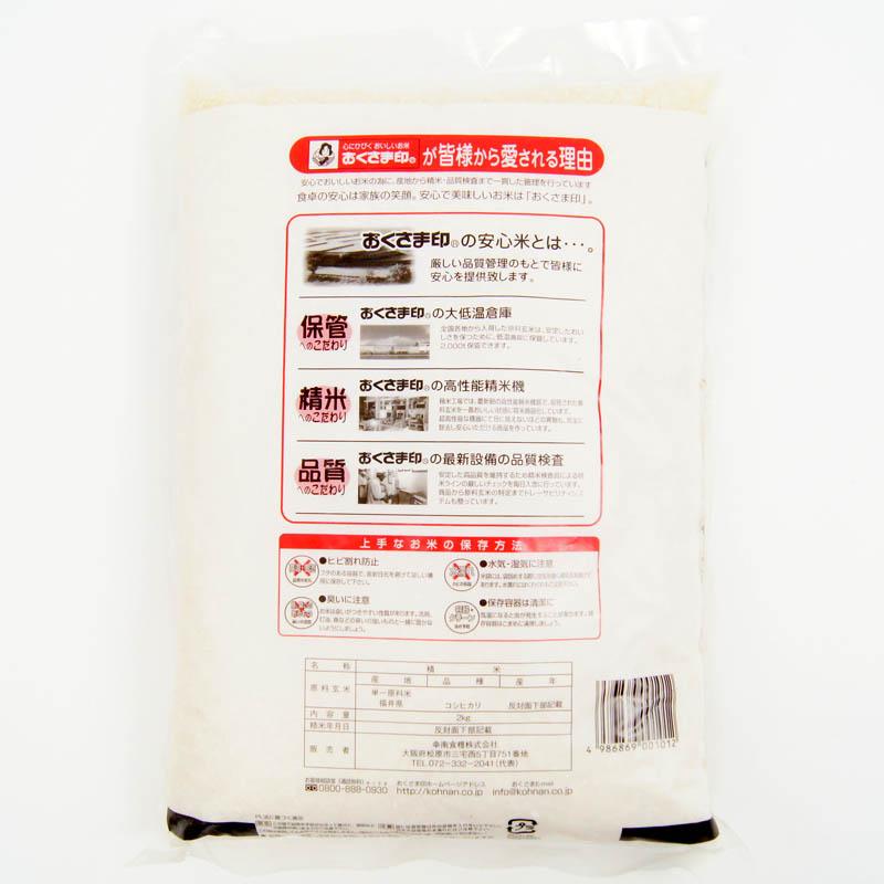 福井県産 こしひかり 2kg