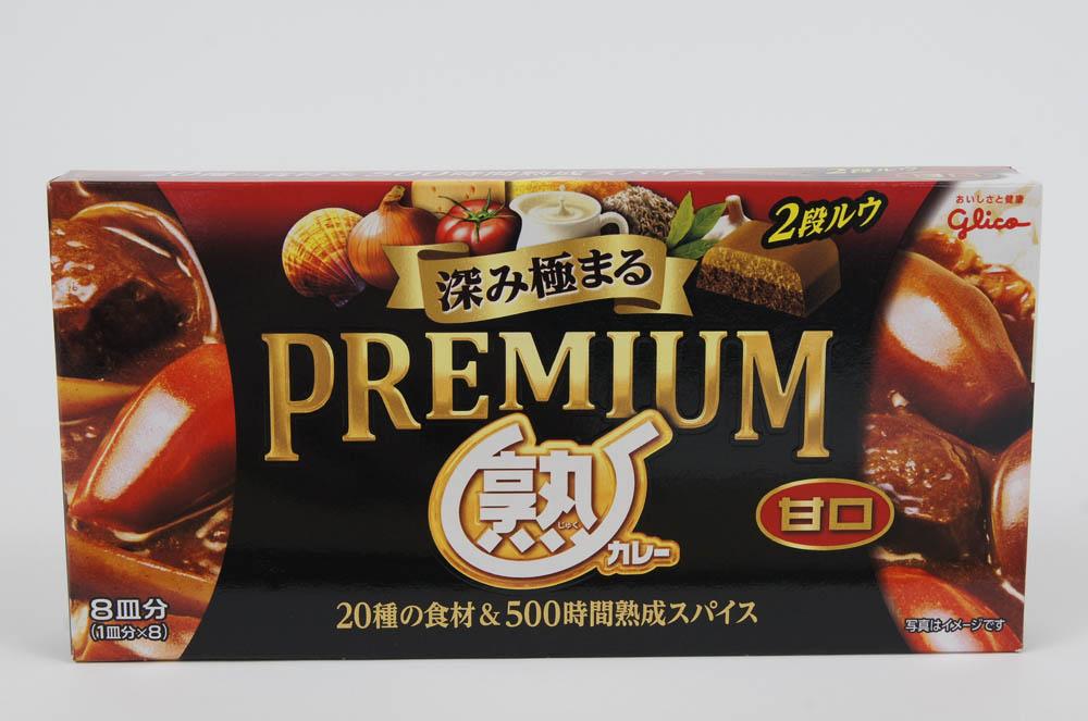 プレミアム熟カレー 甘口 8皿分