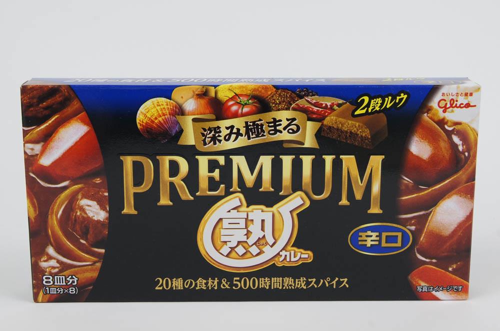 プレミアム熟カレー 辛口 8皿分