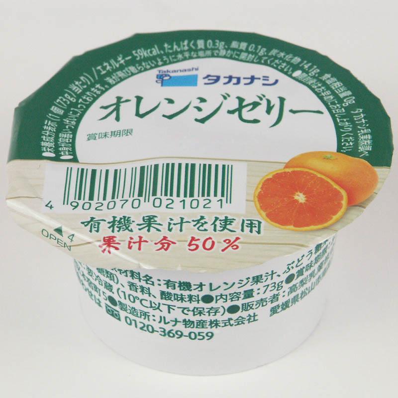 タカナシ オレンジゼリー 73g