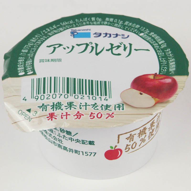 タカナシ アップルゼリー 73g