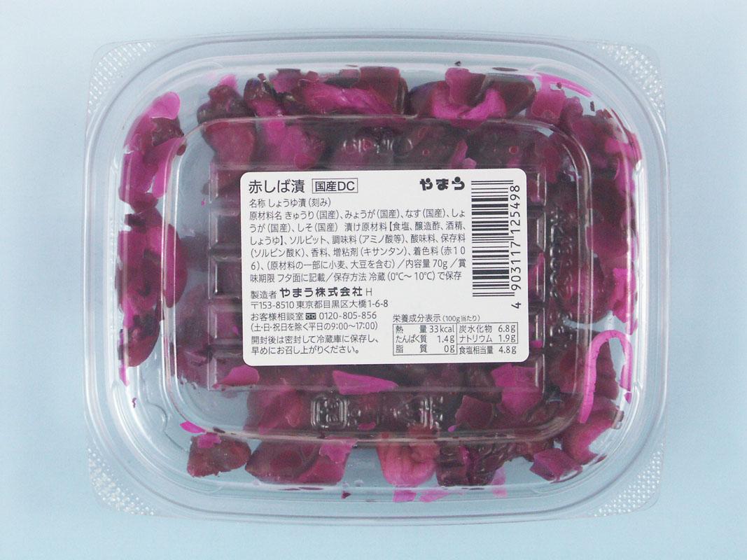 国産野菜 赤しば漬 70g