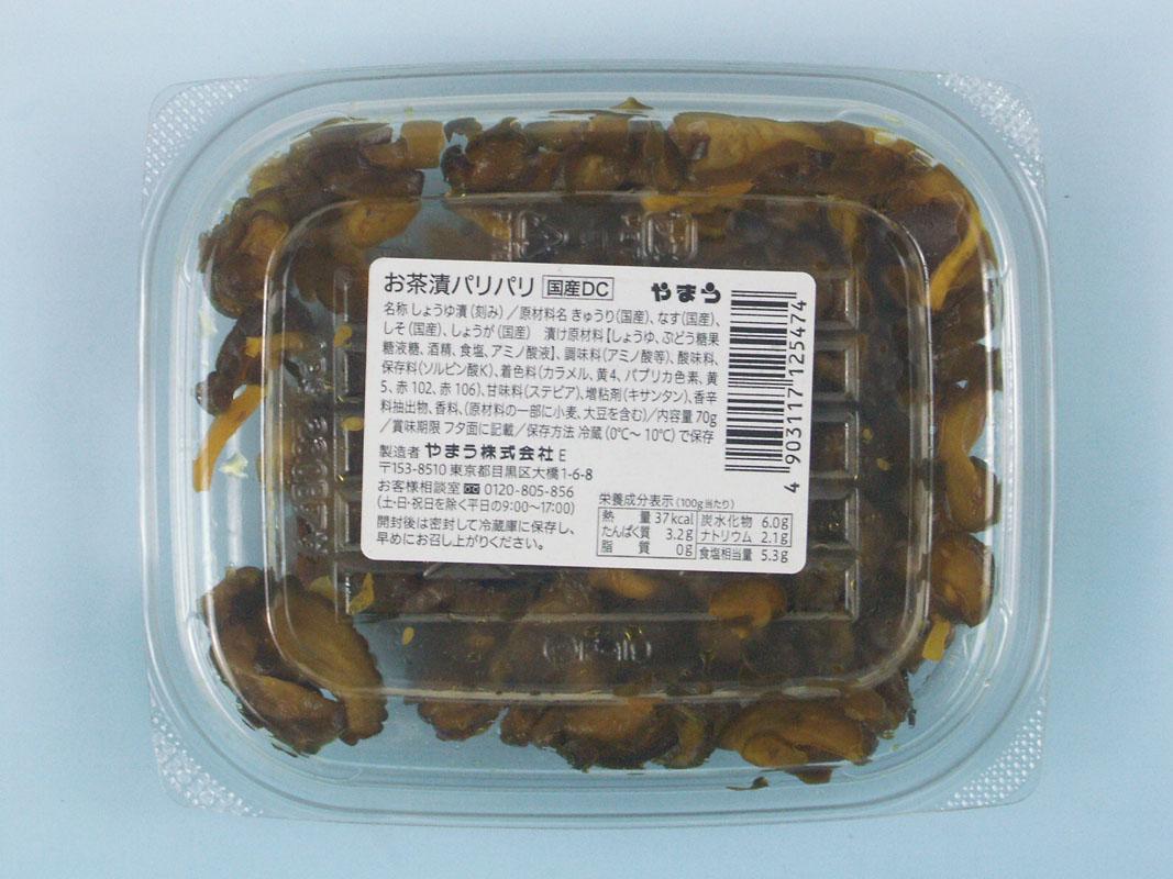 国産野菜 お茶漬パリパリ 70g
