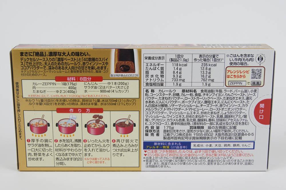 カレー絶品 大人のための甘口 8皿分