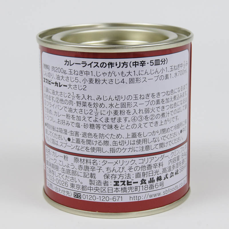 S&B 特製エスビーカレー 37g缶