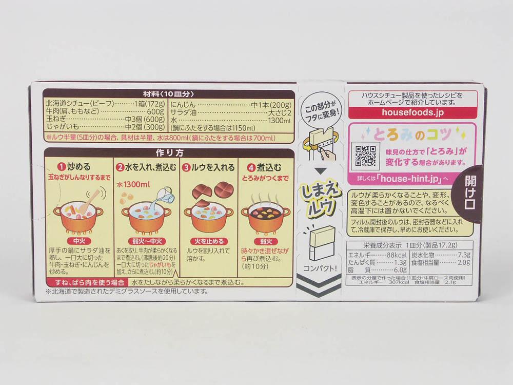 北海道シチュー ビーフ 10皿分