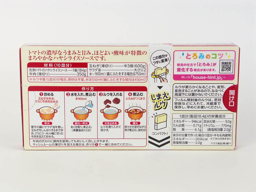 完熟トマトのハヤシライスソース 10皿分