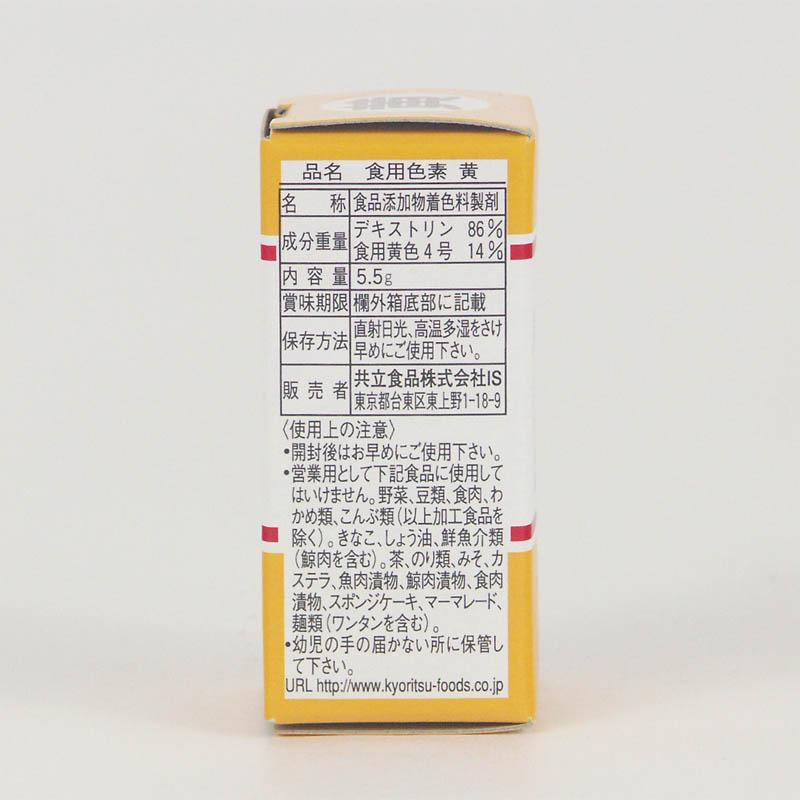 Home made CAKE 食用色素 黄 家庭用 5.5g