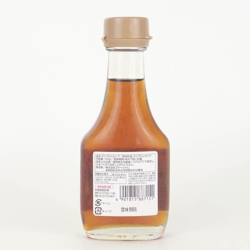 メイプルシロップ 150g