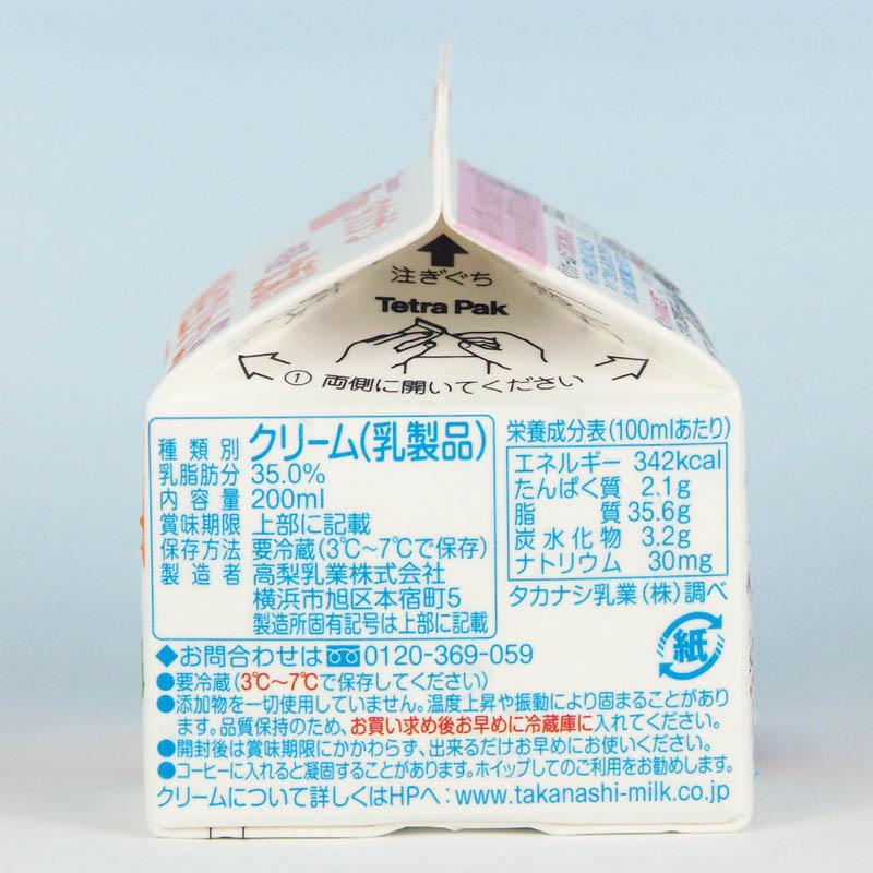 タカナシ 純生クリーム35 200ml