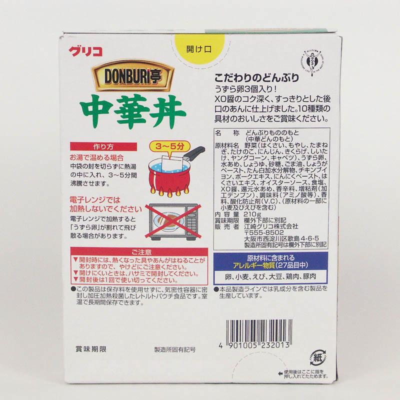 DONBURI亭 中華丼 1人前