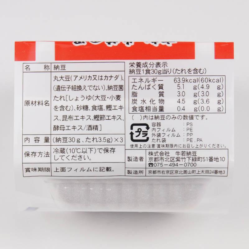 京都牛若の里 小粒納豆 あか 3パック