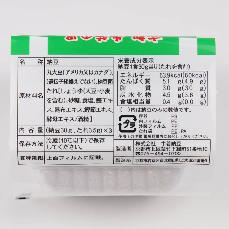 京都牛若の里 中粒納豆 みどり 3パック