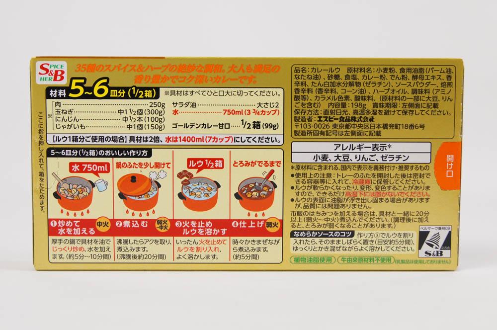ゴールデンカレー 甘口 5〜6皿×2