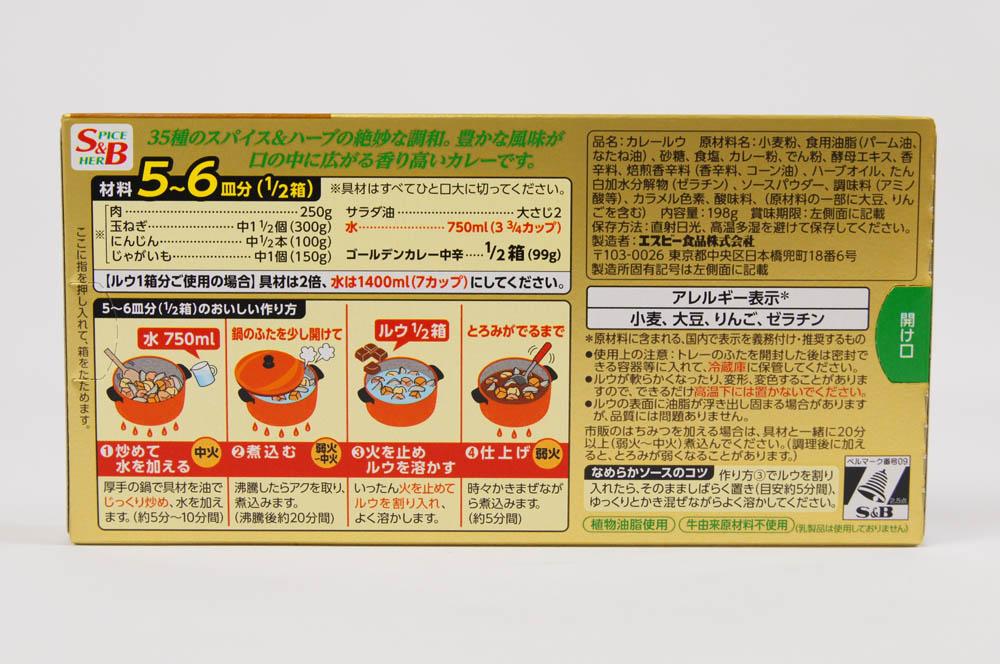 ゴールデンカレー 中辛 5〜6皿×2