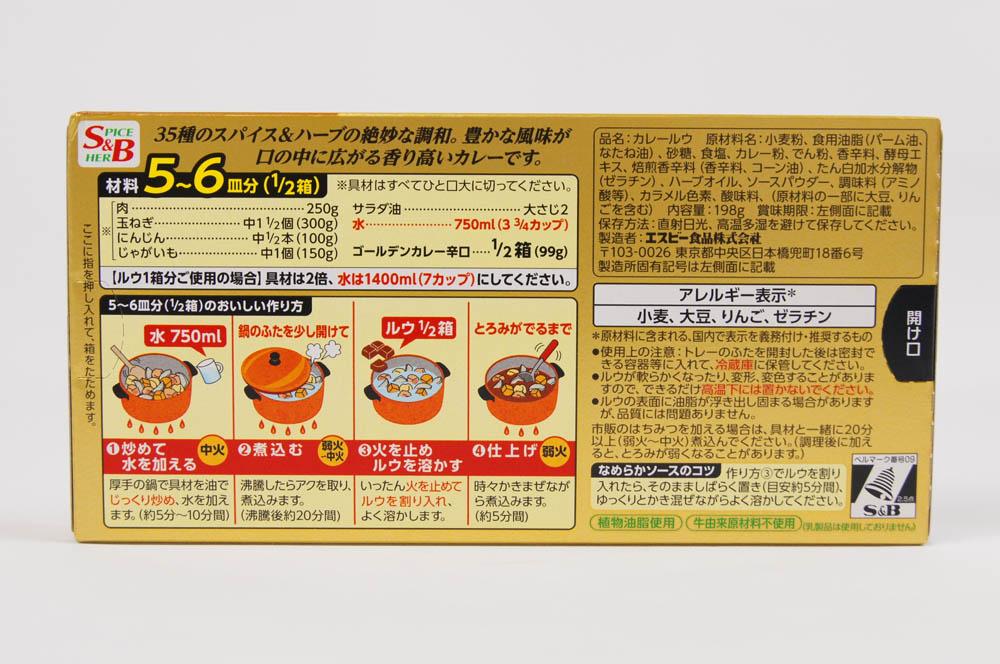 ゴールデンカレー 辛口 5〜6皿×2