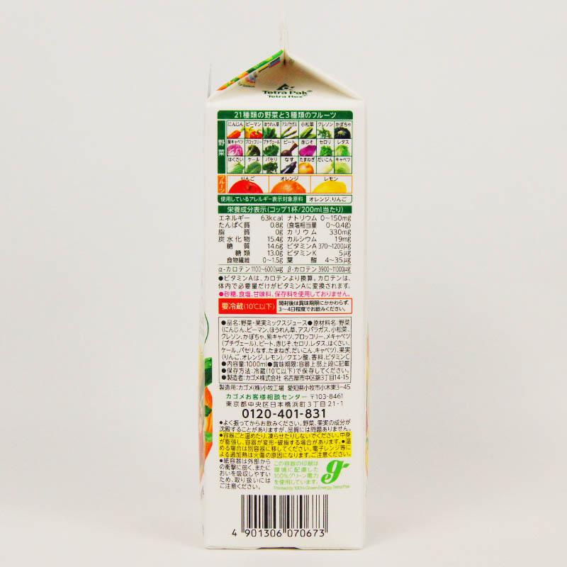 野菜生活100 オリジナル 1000ml