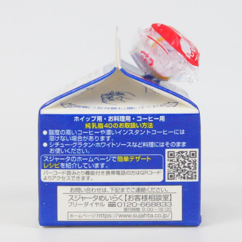 スジャータ 生クリーム使用 純乳脂40 200ml