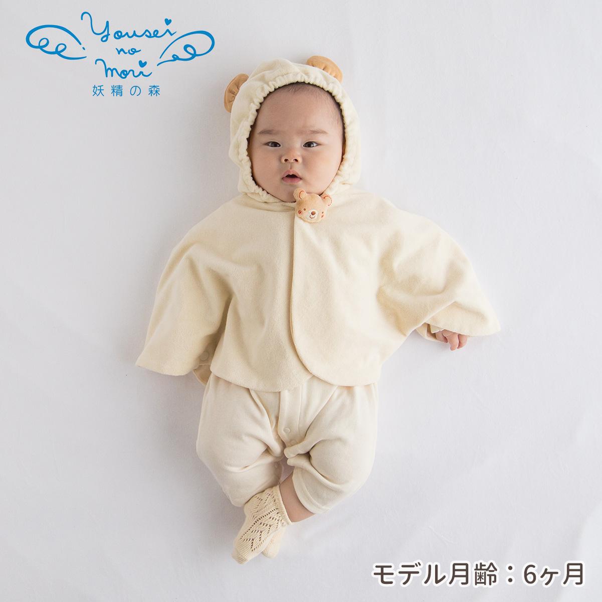 なりきりクマさんケープ YH219 (ベビー服)