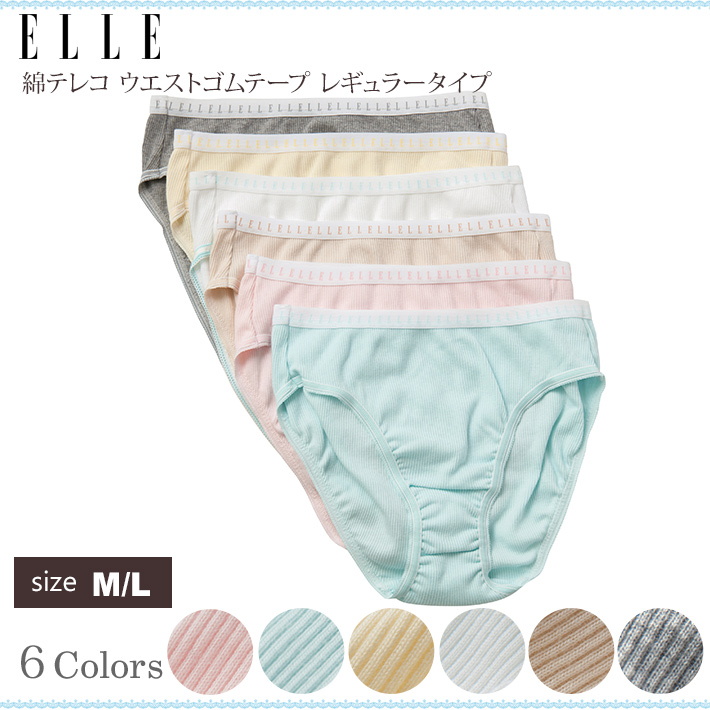 綿テレコ スタンダード ショーツ【ELLE】(レディース/インナー/肌着/パンツ/下着/綿/コットン/日本製)