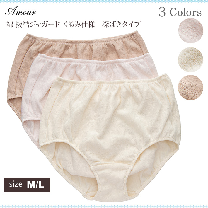 【Amour/アムール】 接結天竺ジャガード 無地 くるみ仕様 ショーツ 下着 パンツ インナー 肌着 レディース 女性用 女性 日本製 シンプル ゆったり 冷え予防 ダブル あったか 暖か 綿 コットン