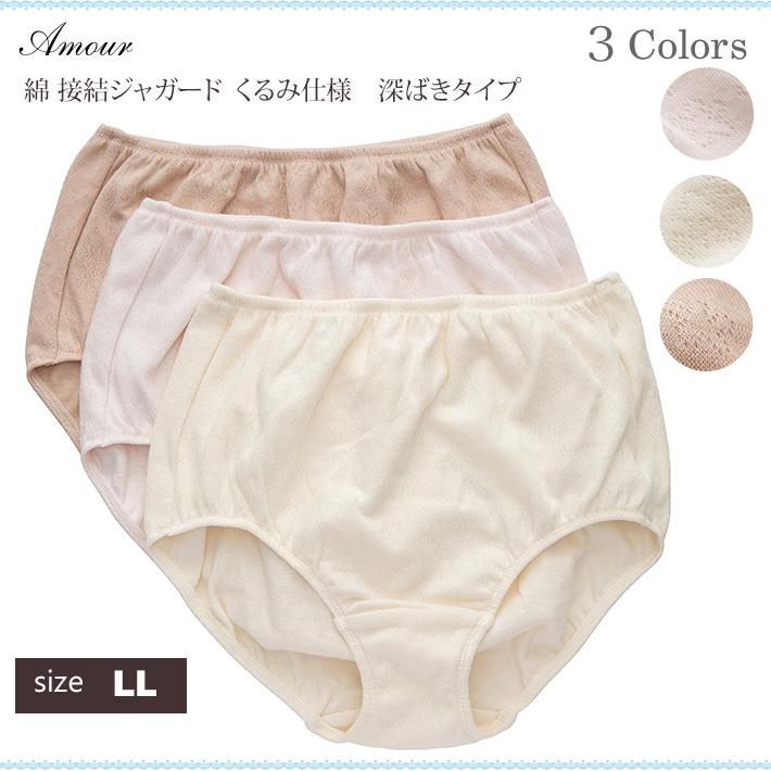 【Amour/アムール】 大きいサイズ LL  接結天竺ジャガード 無地 くるみ仕様 ショーツ 下着 パンツ インナー 肌着 レディース 女性用 女性 日本製 シンプル ゆったり 冷え予防 ダブル あったか 暖か 綿 コットン