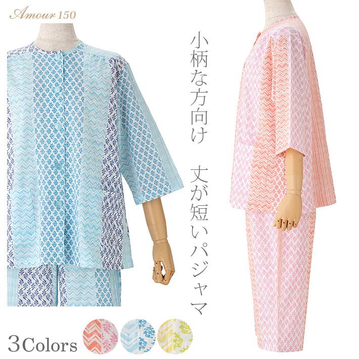 【小柄な方向け】高島ソフトクレープ エスニックプリント パジャマ【Amour 150】 日本製 夏 涼しい 七分丈 綿 Sサイズあり