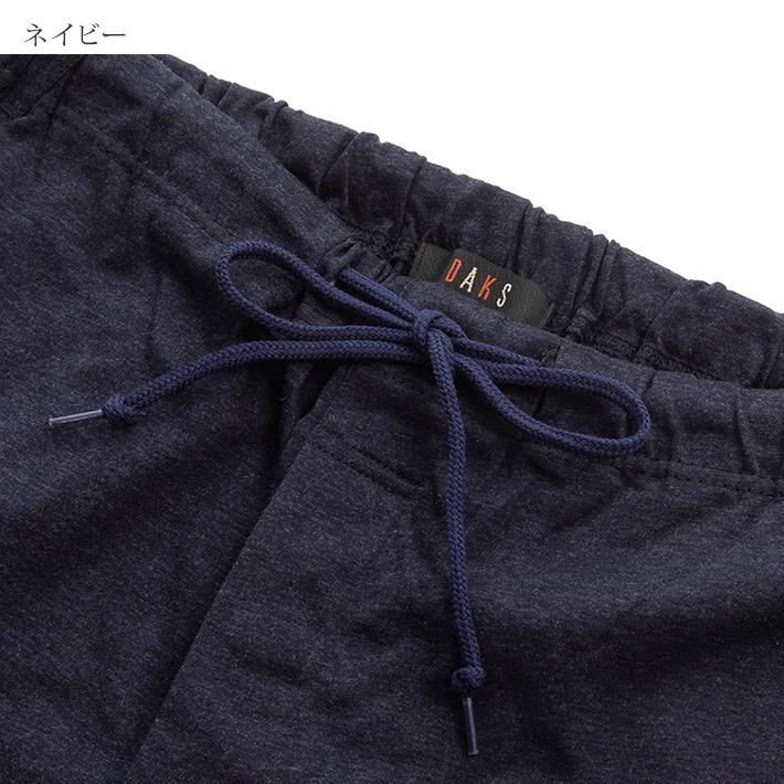 [大きいサイズ][紳士] 杢天竺 ニット 無地 リラックスパンツ 裾リブ【DAKS】 2L LL メンズ ボトム 単品 ルームウェア 部屋着 ベーシック 春 秋 冬 綿100% 綿素材