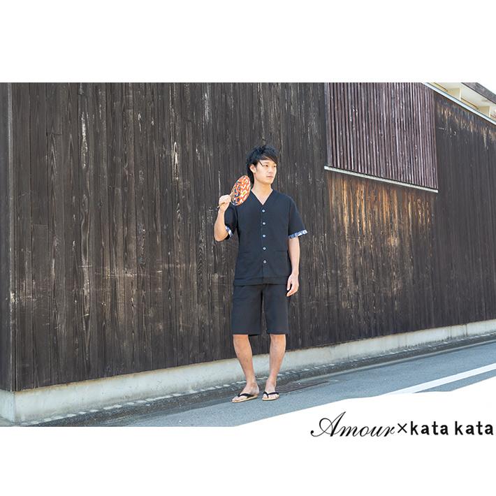 [紳士]うちわ付夕涼み和風パジャマ【Amour】×【kata kata】(男性用/メンズ/父の日/ギフト/夏/綿/半袖/半ズボン/環境/自然/エコ)