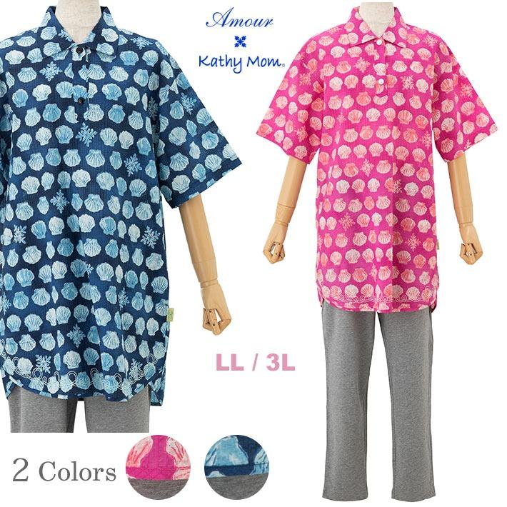 [大きなサイズ]【Amour × Kathy Mom】リップル シェル プリント  パジャマ(2L/3L/レディース/綿/コットン/ルームウェア/上下セット/ナイトウェア/ギフト/夏)