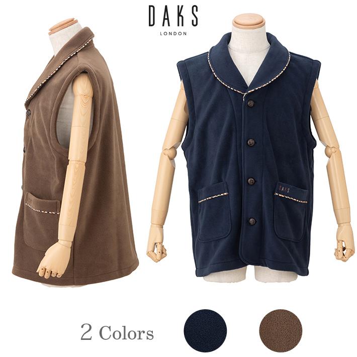 【DAKS】フリース無地 メンズ ベスト (日本製/紳士 /ルームウェア/暖かい/秋/冬/春/入院/ギフト)