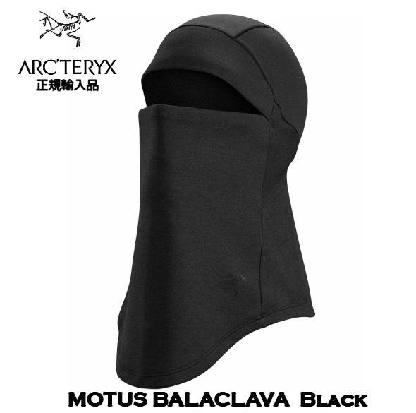 アークテリクス ARC'TERYX Motus Balaclava Black L07449700 バラクラバ キャップ 帽子 スキー スノボ トレッキング ブラック 国内正規品 マスク