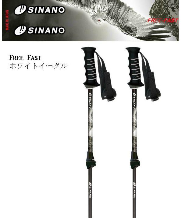 シナノ SINANO FREE FAST ホワイトイーグル スキーポール ストック 伸縮ポール フリーファスト