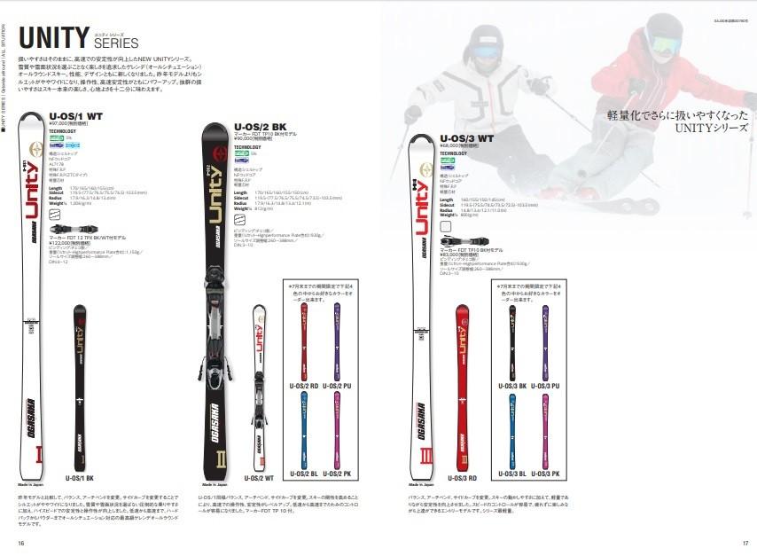 オガサカ 2019/2020 OGASAKA UNITY U-OS/2 WT+FDT TP10 オガサカスキー ユニティLine マーカー ビンディング付 スキー板 送料無料